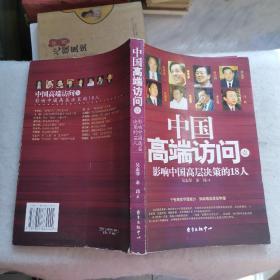 中国高端访问 壹 影响中国高层决策的18人