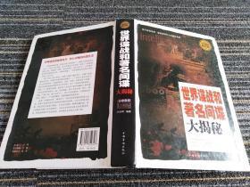 世界谍战和著名间谍大揭秘(全民阅读提升版)