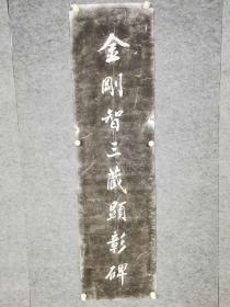 金刚智三藏顕彰碑