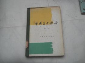 电影美术散论(32开,精装)馆藏书