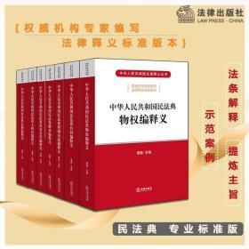 中华人民共和国民法典释义(7本)