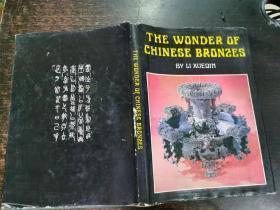 中国青铜器的奥秘(精装,英)