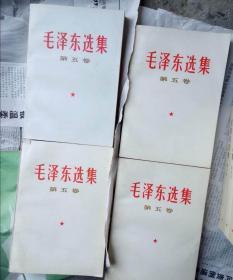 毛泽东选集第五卷 库存书 77版第五卷 毛选第五卷