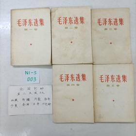 毛泽东选集 全五卷 1-5册 n1-5-003