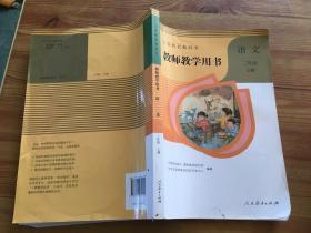义务教育教科书教师教学用书. 语文二年级. 上册  附2张光盘 (货号d84)