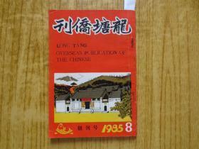 1985年广东开平《龙塘侨刊》创刊号