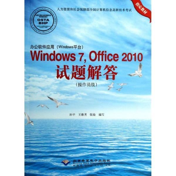 办公软件应用(Windows平台)Windows 7,Office 2010试题解答(操作员级)(1CD)