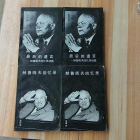 赫鲁晓夫回忆录及续集共4册