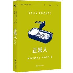 正常人(风靡全球的电视剧NormalPeople普通人原著,九零后爱尔兰女作家萨莉·鲁尼代表作)