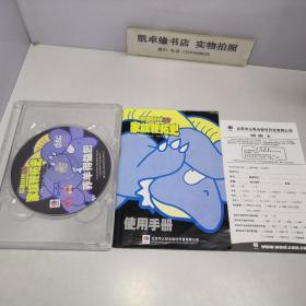 游戏光盘;石器时代2.0 家族开拓史 养羊得益包【CD光盘一张+使用手册+回函卡一张】