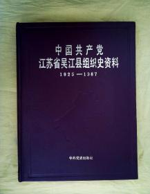中国共产党江苏省吴江县(市)组织史资料(第一卷)(第二卷)