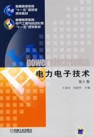 电力电子技术  王兆安 9787111268062