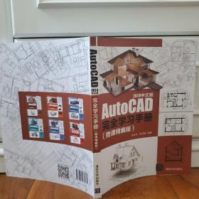 AutoCAD2018中文版完全学习手册(微课精编版)(提供相关配套案例多媒体资源)