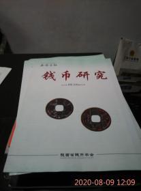 西部金融钱币研究2011年9.10期合订本(有划线)