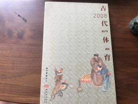 古代体育(2008 戊子年 周历)