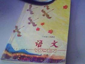 六年制小学课本:语文第一册