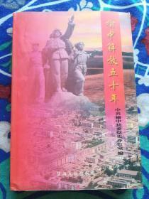 榆中解放五十年
