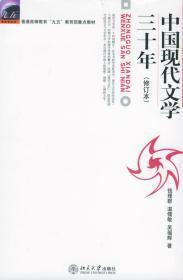 中国现代文学三十年)   等著 9787301036709