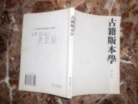 (古文献学基础知识丛书)古籍版本学(2005年1版1印)