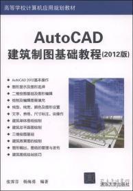 二手正版 AutoCAD建筑制图基础教程(2012版)/高等学校计算机应用规划教材