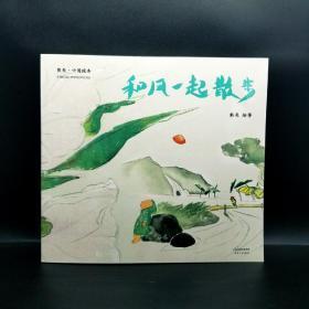 和风一起散步(2018新版,中国首位国际安徒生插画奖短名单入围者熊亮作品,故事与画面浑然天成的专业级绘本。)