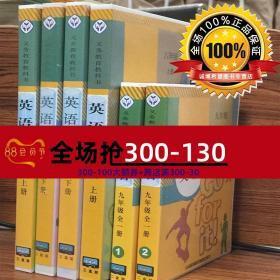2017新版初中英语听力磁带配人教版新目标英语磁带7-9年级七八九全套6盒共16盘(不含课本)初中英语听力能力突破(八年级)修订版