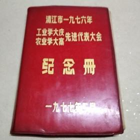 清江市1976年工业学大庆农业学大寨先进代表大会纪念册