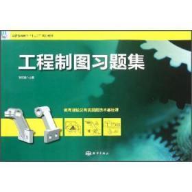 工程制图习题集 张红霞 海洋出版社