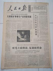 生日报文革报纸人民日报1967年3月28日(4开六版)大力宣传毛泽东思想。