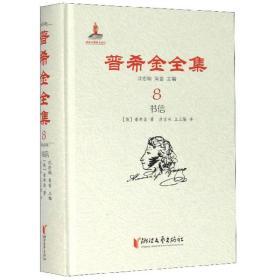 俄罗斯文学之父·普希金全集:8.书信(精装)