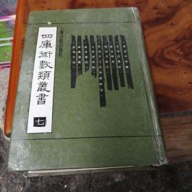四库术数类丛书 七