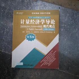 计量经济学导论:现代观点(第5版)