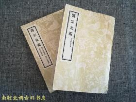 医宗金鑑(一)(六) [2本合售]