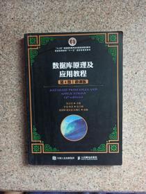 数据库原理及应用教程(第4版)(微课版)