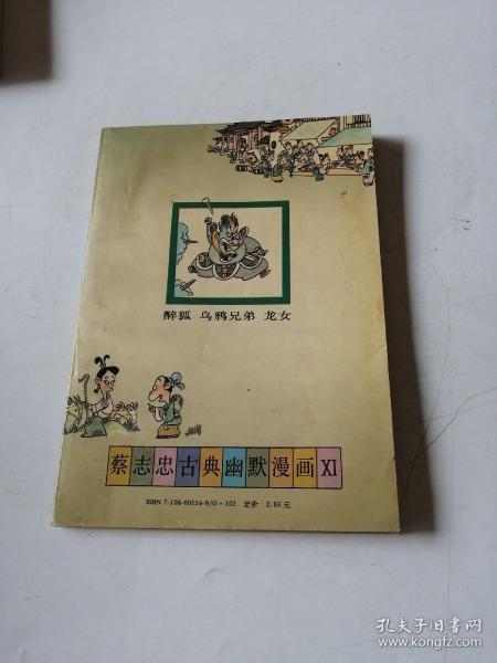 鬼狐仙怪――板桥十三娘子.花姑子