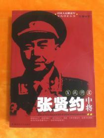 百战将星张贤约中将(正版 一版一印)