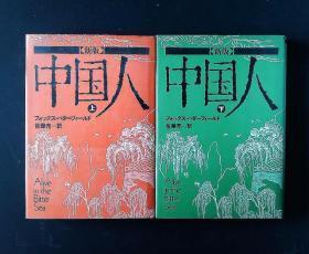 【日文原版】(新版)中国人(CHINA  Alive in the Bitter Sea的日文译本,上下2册)