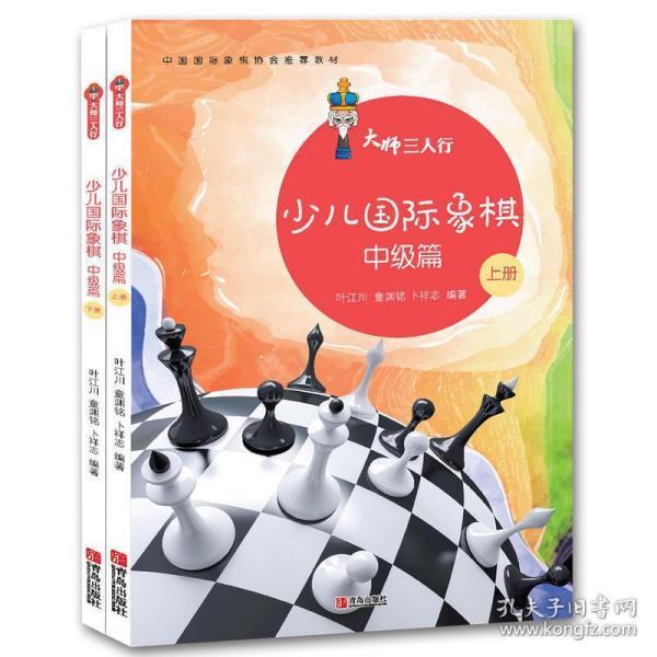 大师三人行:少儿国际象棋中级篇(套装上下册)