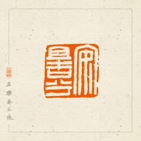 白文  吉语印  篆刻  闲章  印文:安且吉兮