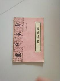 寿世传真(珍本医籍丛刊)