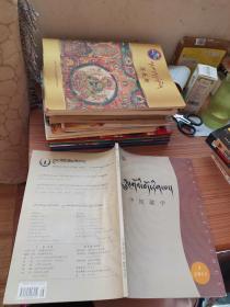 中国藏学  2011年3   藏文