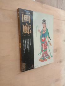 画廊 (2003年第4期 总第89期)【书棱有破损】