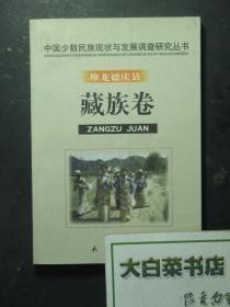 签赠本 签名本 中国少数民族现状与发展调查研究丛书 堆龙德庆县 藏族卷 张江华签赠本(49039)