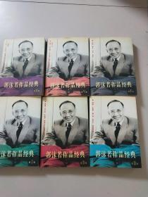 二十世纪中国文学大师:郭沫若作品经典(第1-6卷 全六卷)