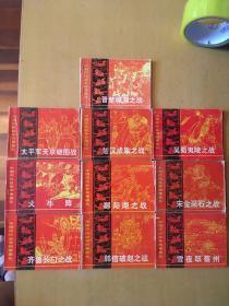 中国历代战争故事画丛10全