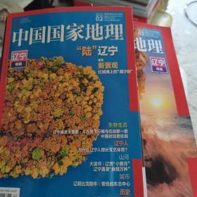 中国国家地理2020年第1期和2期合售(辽宁专辑上下)