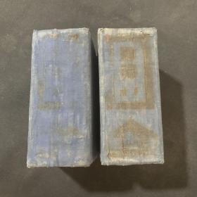 民国三十八年《辞渊全二册》