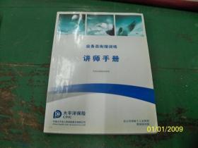 太平洋保险一一业务员衔接训练讲师手册