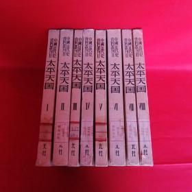 中国近代史资料丛刊:太平天国(全八册)