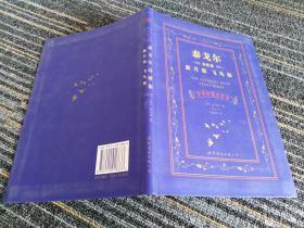 泰戈尔诗歌集 新月集 飞鸟集:泰戈尔诗歌集新月集飞鸟集